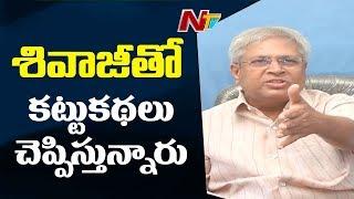 Undavalli Arun Kumar Comments on Actor Shivaji Over Operation Dravida Secrets