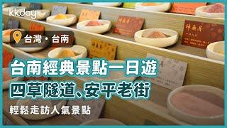 KKday【台灣超級攻略】台南經典景點