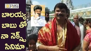 Boyapati Srinu Reveals his Next Movie with Balakrishna at Visit to Tirumala