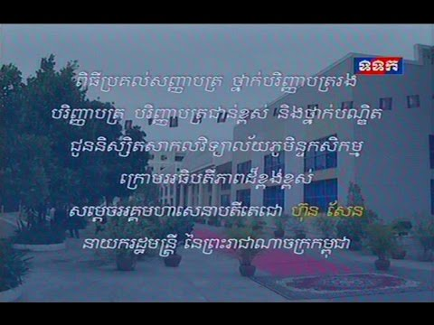PM Hun Sen Presides Diploma Presenting Ceremony for Royal University of Agriculture - 18 Dec 2014