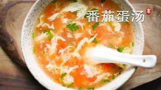 西红柿鸡蛋汤 Tomato Egg Soup