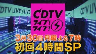 [新]CDTVライブ!ライブ!初回4時間スペシャル[字][デ]