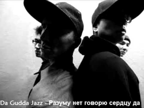 Da Gudda Jazz - Сердцу