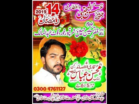 Live Jashan 14 Ramzan Qasre e Taskeen Hussain Kot Abdul Malik