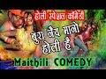 सुपरहिट मैथिली कॉमेडी बुरा ना मानो होली है   साली के गिंजन || Maithili Comedy Video New 2019