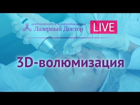 3D-волюмизация - трансляция в Periscope