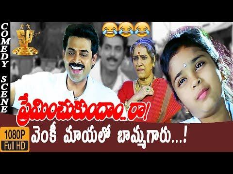 Preminchukundam Raa Telugu Movie Comedy Scene HD | Venkatesh | Anjala Zaveri | Suresh Production
