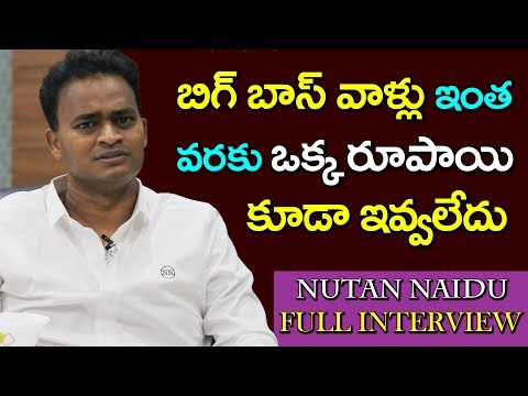 Nutan Naidu Sensational Comments on Bigg Boss | Nutan Naidu Full Interview by Sridevi #9RosesMedia