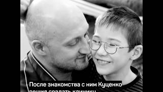 Благотворительный фонд Гоши Куценко Шаг вместе