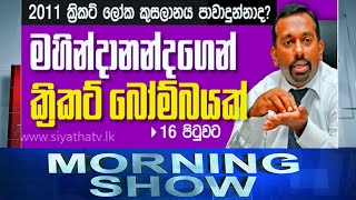 Siyatha Morning Show | 19.06.2020