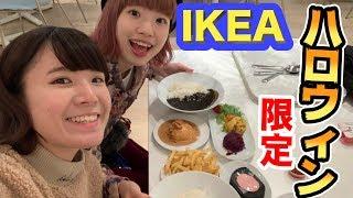 IKEAのハロウィンフードが激安で激ウマぁ〜!!!!!