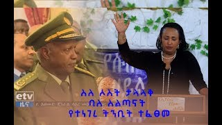 prophet Birtukan Prophetic message