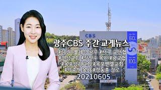 2021년 6월 5일 광주전남 주간 교계뉴스 목록 이미지