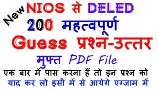 NIOS DELED 200 Important Guess Questions with Answer and Free PDF download course - 503  part 2  
