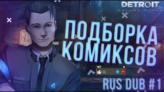 Detroit: Become Human【ПОДБОРКА КОМИКСОВ】   RUS DUB   #1
