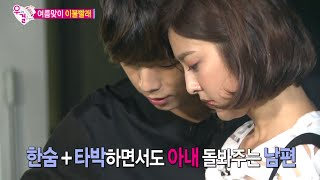 We Got Married, Woo-Young, Se-Young (25) #01, 우영-박세영(25) 20140719