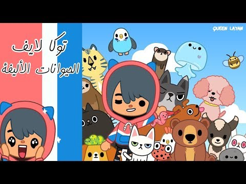 استعراض لعبة توكا بوكا لايف الحيوانات الأليفة الجديدة | First look : Toca Life Pets
