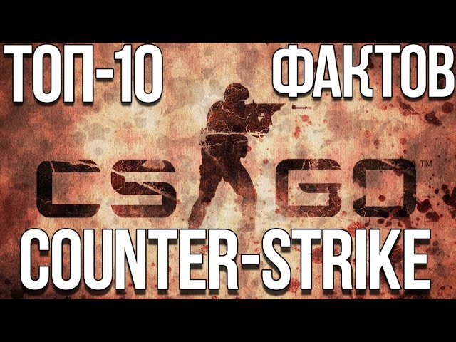 Топ-10 фактов - Counter-Strike