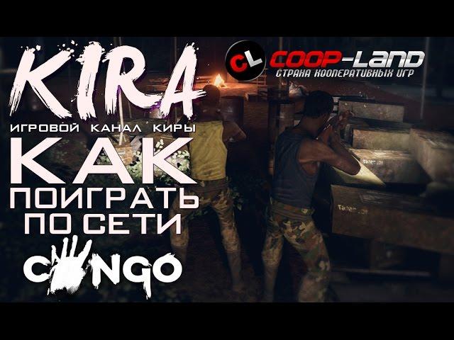Руководство запуска: Congo по сети