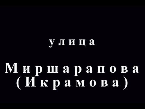Улицы Самарканда 2012 - ул. Миршарапова (А. Икрамова)