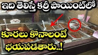 Shocking Facts about CURRY POINTS Revealed | Curry Points Cheating Customers | Top Telugu Media