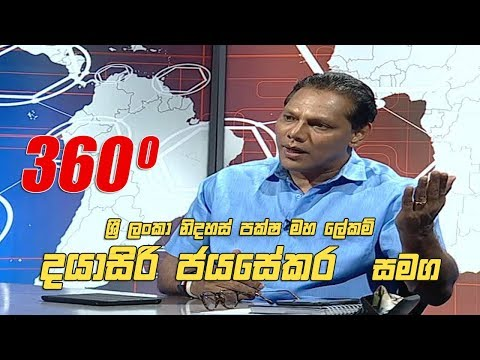 360 with Dayasiri Jayasekara  (07 - 01 - 2019)
