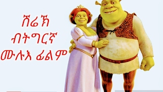 ሽሬክ NEW TIGRIGNA MOVIE 2017.