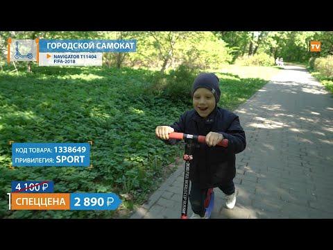 8 товаров для спорта и отдыха от ОНЛАЙНТРЕЙД.РУ (15.05 - 28.05.2018) + конкурс