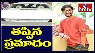 నటుడు రాజ్తరుణ్కు తృటిలో తప్పిన ప్రమాదం | hmtv Telugu News