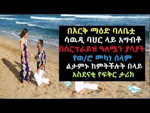 በእርቅ ማዕድ ባለቤቷ ሳዉዲ ባህር ላይ አግብቶ በሰርፕራይዝ ዓለሟን ያሳያት አስደናቂ የፍቅር ታሪክ Erk Mead 018 Ethiopia