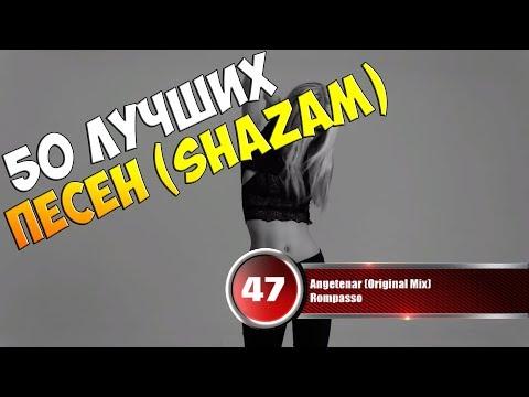 50 лучших песен сервиса Shazam | Музыкальный хит-парад недели от 7 июня 2018