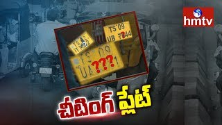 హైదరాబాద్ ఆటోవాలాల బరితెగింపులు..! Vehicles with Fake Number Plates increase | hmtv