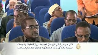 كتل سياسية تنكر الولاءات القبلية في الصومال