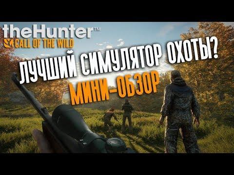 theHunter: Call of the Wild. Лучший симулятор охоты? Первое впечатление - мини обзор на игру
