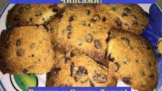 Готовим печенье с шоколадными чипсами. Быстро и очень, очень вкусно! Попробуйте сами!