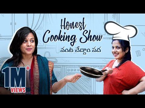 Honest Cooking Show_Vanta Chedam Padha || Mahathalli