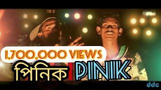 PINIK -  New Bangla Rap song   DDC Bangladesh   hip hop   2018