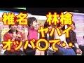 【画像】椎名林檎さん、とんでもないオッパイでMステへwww