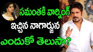 Nagarjuna Sweet Warning to Samantha | Naga Chaitanya Marriage | Akkineni Family | Top Telugu Media