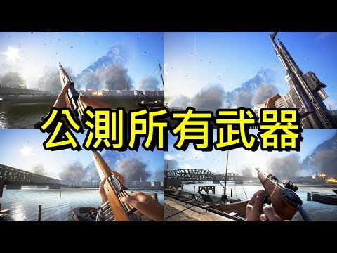 戰地五公測所有武器動畫槍聲+使命召喚:二戰相同武器比較 -- 戰地風雲5 Battlefield V