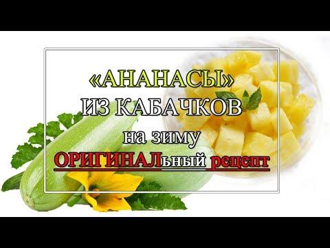 Ананасы 🍍из кабачков на зиму🍍ОРИГИНАЛьный рецепт!