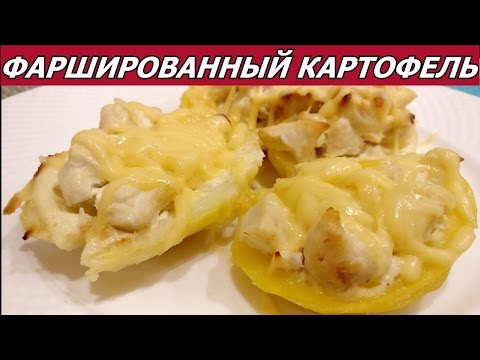 Картошка со сметаной с курицей рецепт