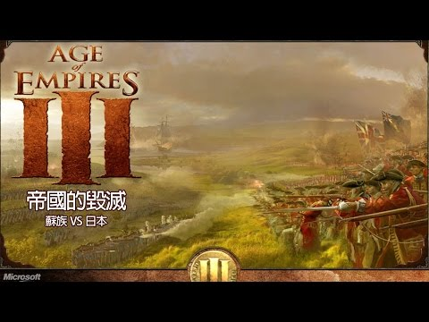 老皮台【世紀帝國III Age of Empires III】- Part 1- 老皮 vs 雀巢 !