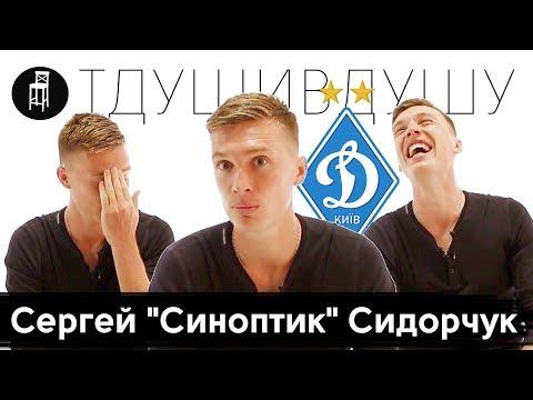 Сергей Сидорчук про яйца Морозюка, девственный нос и внебрачного сына Циганыка