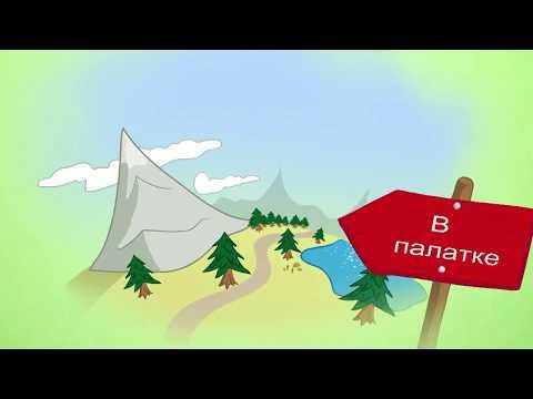 Орлятские песни - Ну кто же мне в палатке на морду наступил