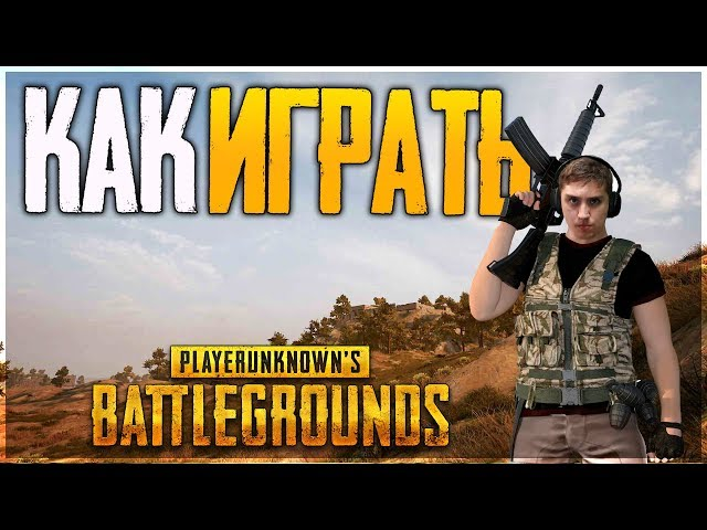 КАК ИГРАТЬ В ПАБГ!? - PUBG PLAYERUNKNOWN'S BATTLEGROUNDS