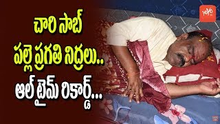 Telangana Speaker Madhusudhana Chary Sets A New Record | Telangana Palle Pragathi Nidra
