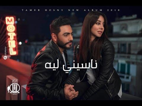 Download Tamer Hosny - Naseny Leh / تامر حسني - ناسيني ليه Mp4 baru