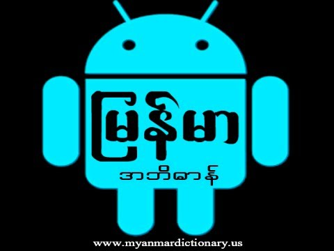 Myanmar Dictionary Online Review video