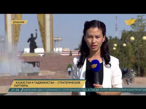 Казахстан и Таджикистан стали стратегическими партнерами